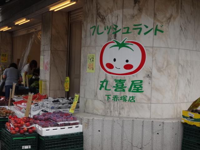 フレッシュランド丸喜屋 下赤塚店