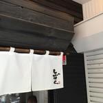 つけ麺屋しずく - 入口・暖簾@2016/8