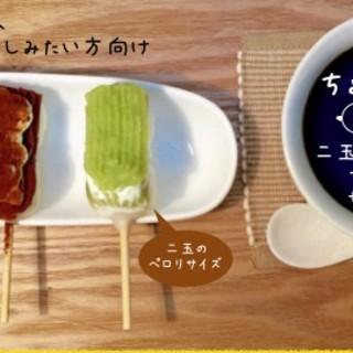 Cafe De Dango - 料理写真: