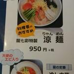 55111012 - 狙いは「龍七彩特製  涼麺」
