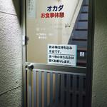 オカダ食品株式会社 -
