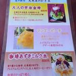 楽食*宝山 - メニュー