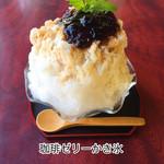 楽食*宝山 - 料理写真:珈琲ゼリーかき氷。天川村のごろごろ水を使用。