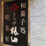 とらや椿山 - 入口