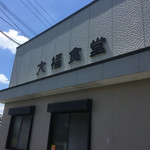 大福食堂 - 店構え