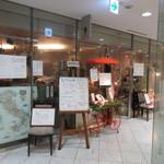 ミシェル - アクロス福岡の地下2階にあるイタリアレストランです。