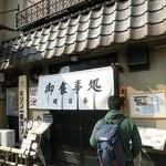 お食事処 明日香 - 観光シーズンはどのお店も待ちますねぇ