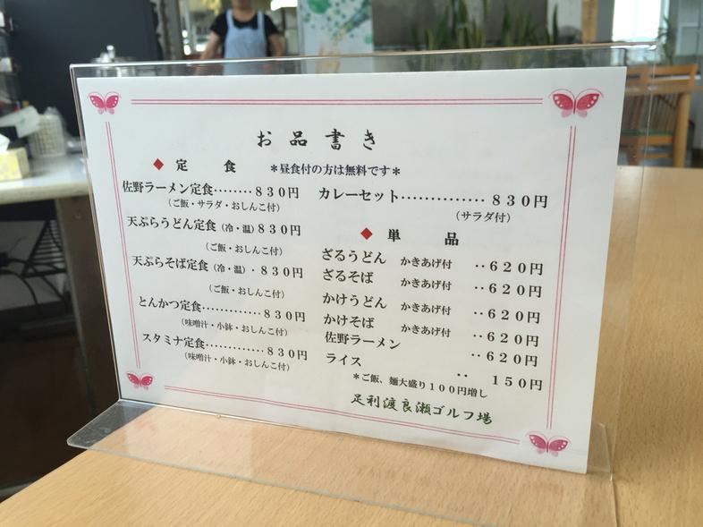 足利渡良瀬ゴルフ場 レストラン name=