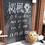 桜楓堂 -
