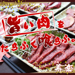肉酒場寿楽 - その他写真: