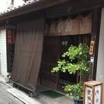 大本製菓舗 - 大本製菓舗さん(内子座のすぐ近くにあります。)