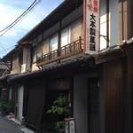 大本製菓舗 - 2016年8月12日。訪問