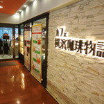 カフェ横濱珈琲物語 - 入り口