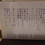 55134795 - メニュー(2016.08.16)