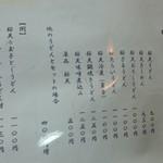 55136315 - 桜えびのメニュー(2016.8)