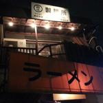 55137625 - 富士丸外観(15人約1時間10分待)2Fは製麺所。