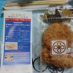 55139401 - ねぎと生姜の豆腐かつ、紀州産梅と大葉の巻きかつ