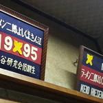 55141736 - 慶応生OBとの繋がりを感じる記念旗。