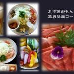 神戸屋形観光汽船 - 鉄板焼肉もんじゃセット