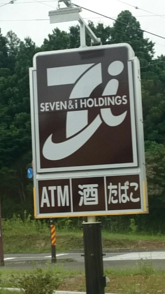 セブンイレブン 那須田代店 name=