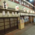 米久本店 - 人通りが少ない時間帯の店前