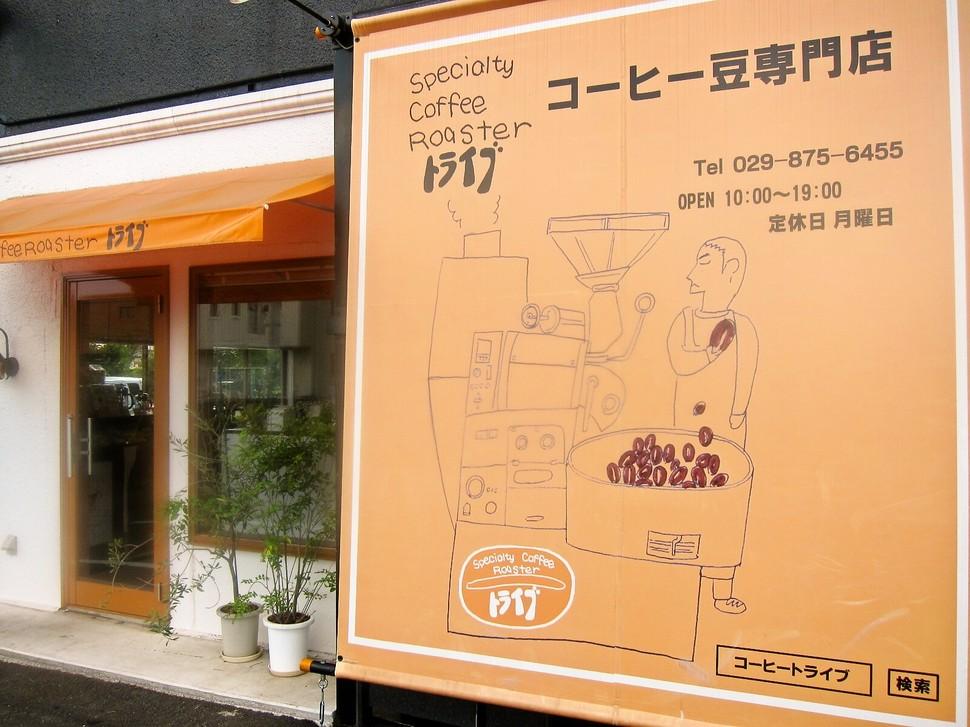 スペシャリティコーヒー豆専門店 トライブ