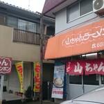 山ちゃんラーメン - 土井のコメダ珈琲向かい