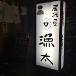 居酒屋漁太 -