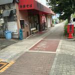 中華そば 麺屋7.5Hz - 外観