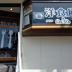 洋食屋グリルCoCCo - 外観(中二階)