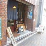 い草製麺所 -