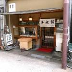 Sennarimochishokudou - 駅前すぐ