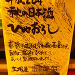 ひなた - 大塚屋@武蔵関のチラシ。