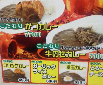 品川24号そば店