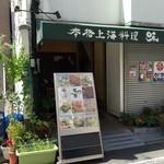 味亭 - 平成28年8月12日店舗外観