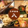 旬鮮酒場 八 - 料理写真: