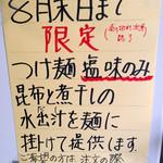 煮干鰮らーめん 圓 - 限定つけ麺塩味(案内POP)