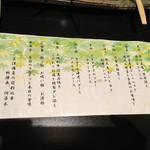 杓凪華 - その他写真:会席メニュー