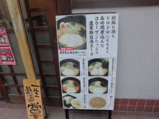 麺屋壱の介 - 店頭POP