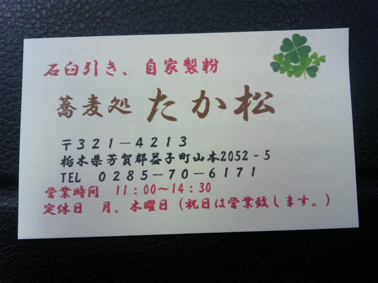 蕎麦処 高松 name=