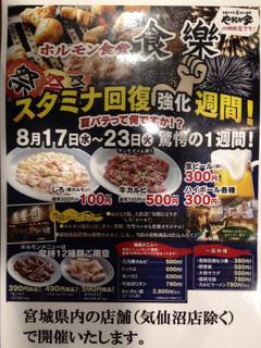 スタミナホルモン食堂 食樂 - メニュー(2016年8月現在)