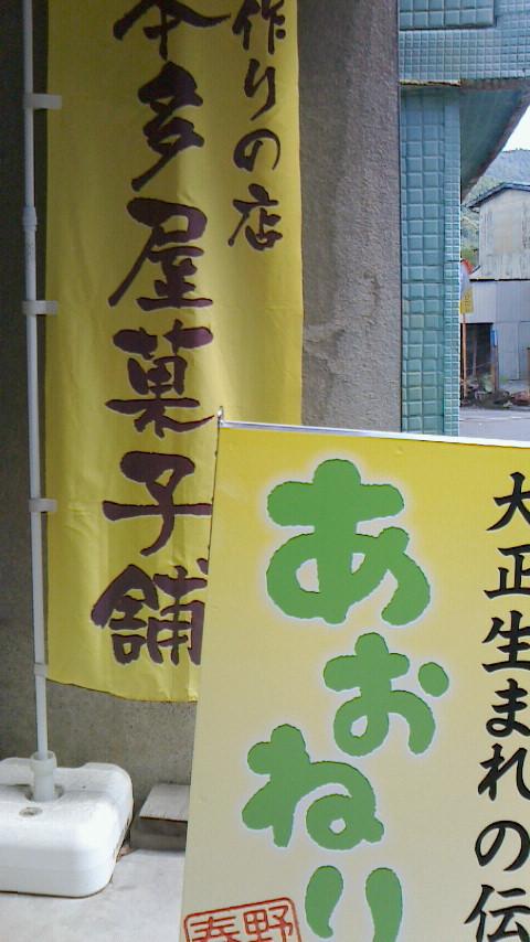 本多屋菓子舗 name=