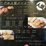 串焼 バードル -