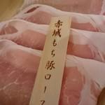 しゃぶしゃぶ 温野菜 - 赤城もち豚ロース