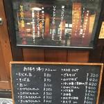 六々々屋 - 屋外menu('16.03)