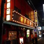 だるま - 神田バル横丁に初進出!