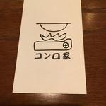 大衆肉処酒場 コンロ家~霜降り和牛鍋と神戸牛ホルモン鉄板焼~ -