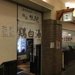 麺匠 桂邸 - 2016年8月24日。訪問