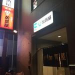 加賀屋 - 水道橋店は西口から後楽園通りを渡り、路地を入ります。
