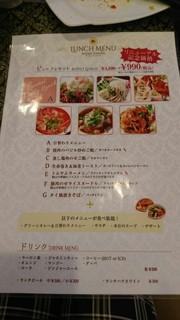 アジアンタワン - メニュー(500円クーポンはこちらからメイン選択)